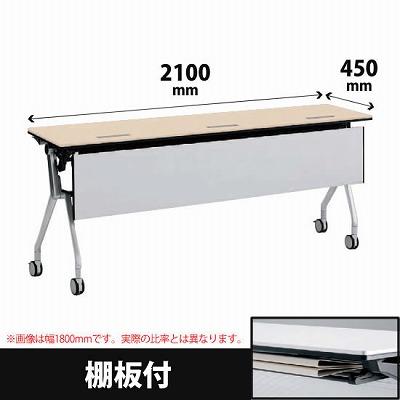 平行スタックテーブル 幅2100×奥行450mm 配線孔付 幕板付 棚板付 ライトプレーン