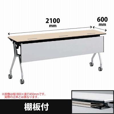 平行スタックテーブル 幅2100×奥行600mm 配線孔付 幕板付 棚板付 ライトプレーン