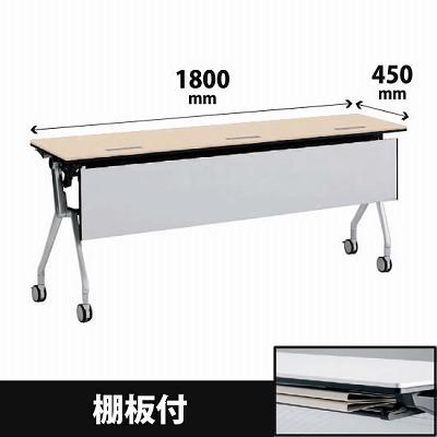 平行スタックテーブル 幅1800×奥行450mm 配線孔付 幕板付 棚板付 ライトプレーン