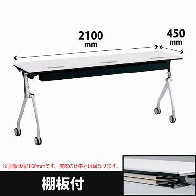 平行スタックテーブル 幅2100×奥行450mm 配線孔付 幕板なし 棚板付 ホワイト