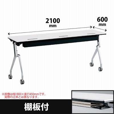 平行スタックテーブル 幅2100×奥行600mm 配線孔付 幕板なし 棚板付 ホワイト