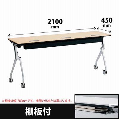 平行スタックテーブル 幅2100×奥行450mm 配線孔付 幕板なし 棚板付 ライトプレーン