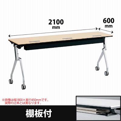 平行スタックテーブル 幅2100×奥行600mm 配線孔付 幕板なし 棚板付 ライトプレーン