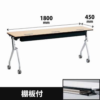 平行スタックテーブル 幅1800×奥行450mm 配線孔付 幕板なし 棚板付 ライトプレーン