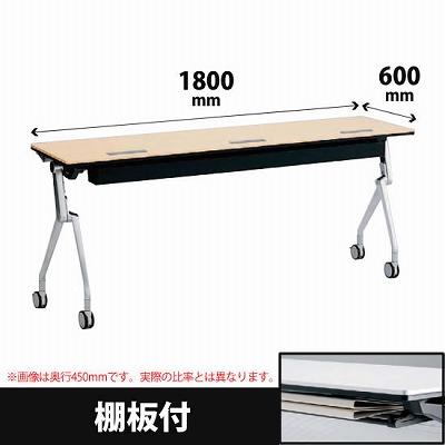 平行スタックテーブル 幅1800×奥行600mm 配線孔付 幕板なし 棚板付 ライトプレーン
