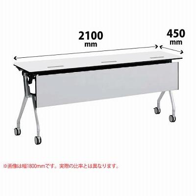 平行スタックテーブル 幅2100×奥行450mm 配線孔付 幕板付 棚板なし ホワイト