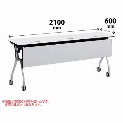 平行スタックテーブル 幅2100×奥行600mm 配線孔付 幕板付 棚板なし ホワイト