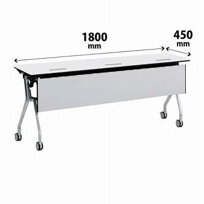 平行スタックテーブル 幅1800×奥行450mm 配線孔付 幕板付 棚板なし ホワイト