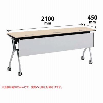 平行スタックテーブル 幅2100×奥行450mm 配線孔付 幕板付 棚板なし ライトプレーン