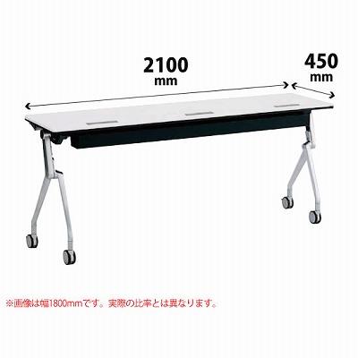 平行スタックテーブル 幅2100×奥行450mm 配線孔付 幕板なし 棚板なし ホワイト