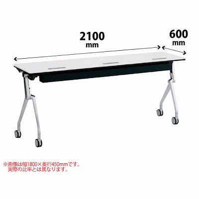 平行スタックテーブル 幅2100×奥行600mm 配線孔付 幕板なし 棚板なし ホワイト