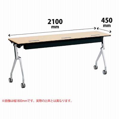 平行スタックテーブル 幅2100×奥行450mm 配線孔付 幕板なし 棚板なし ライトプレーン