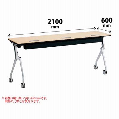 平行スタックテーブル 幅2100×奥行600mm 配線孔付 幕板なし 棚板なし ライトプレーン