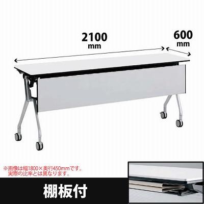 平行スタックテーブル 幅2100×奥行600mm 配線孔なし 幕板付 棚板付 ホワイト