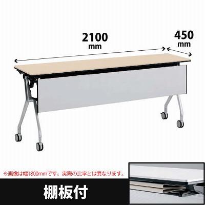 平行スタックテーブル 幅2100×奥行450mm 配線孔なし 幕板付 棚板付 ライトプレーン