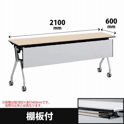 平行スタックテーブル 幅2100×奥行600mm 配線孔なし 幕板付 棚板付 ライトプレーン