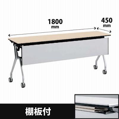 平行スタックテーブル 幅1800×奥行450mm 配線孔なし 幕板付 棚板付 ライトプレーン
