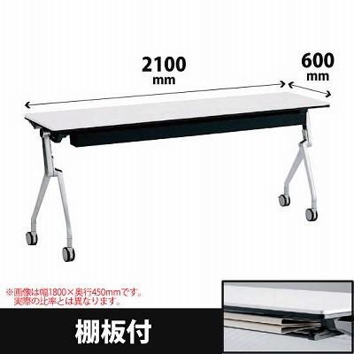 平行スタックテーブル 幅2100×奥行600mm 配線孔なし 幕板なし 棚板付 ホワイト