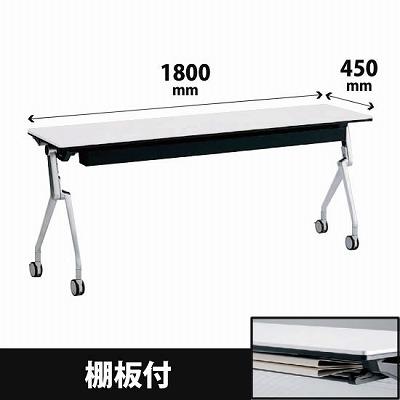 平行スタックテーブル 幅1800×奥行450mm 配線孔なし 幕板なし 棚板付 ホワイト