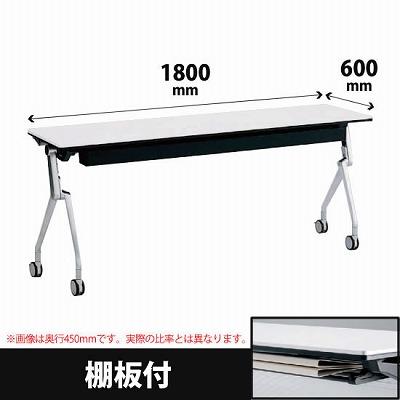 平行スタックテーブル 幅1800×奥行600mm 配線孔なし 幕板なし 棚板付 ホワイト