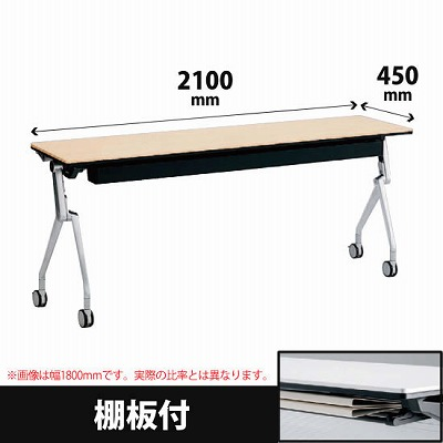 平行スタックテーブル 幅2100×奥行450mm 配線孔なし 幕板なし 棚板付 ライトプレーン