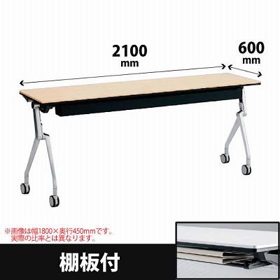 平行スタックテーブル 幅2100×奥行600mm 配線孔なし 幕板なし 棚板付 ライトプレーン