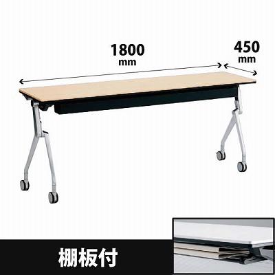 平行スタックテーブル 幅1800×奥行450mm 配線孔なし 幕板なし 棚板付 ライトプレーン