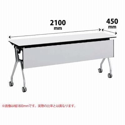 平行スタックテーブル 幅2100×奥行450mm 配線孔なし 幕板付 棚板なし ホワイト