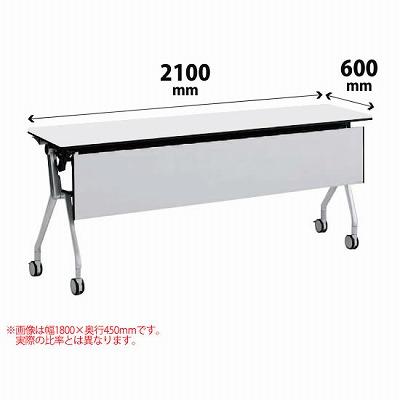 平行スタックテーブル 幅2100×奥行600mm 配線孔なし 幕板付 棚板なし ホワイト