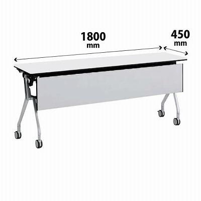 平行スタックテーブル 幅1800×奥行450mm 配線孔なし 幕板付 棚板なし ホワイト
