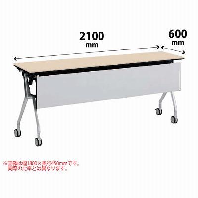 平行スタックテーブル 幅2100×奥行600mm 配線孔なし 幕板付 棚板なし ライトプレーン