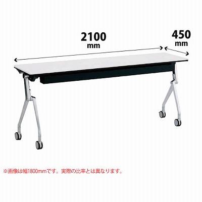 平行スタックテーブル 幅2100×奥行450mm 配線孔なし 幕板なし 棚板なし ホワイト