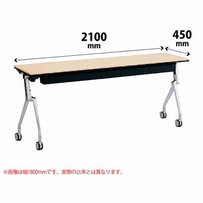 平行スタックテーブル 幅2100×奥行450mm 配線孔なし 幕板なし 棚板なし ライトプレーン