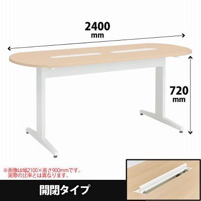 ナーステーブル 両ラウンドタイプ 幅2400 高さ720 ネオウッドライト