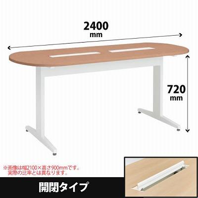 ナーステーブル 両ラウンドタイプ 幅2400 高さ720 ネオウッドミディアム