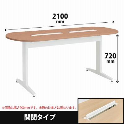 ナーステーブル 両ラウンドタイプ 幅2100 高さ720 ネオウッドミディアム