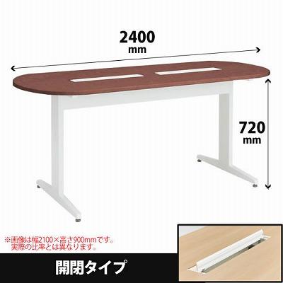 ナーステーブル 両ラウンドタイプ 幅2400 高さ720 ネオウッドダーク