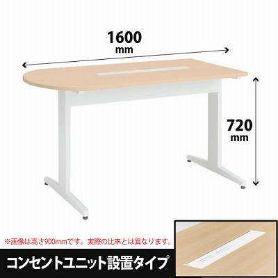 ナーステーブル 片ラウンド コンセントユニット設置タイプ 幅1600 高さ720 ネオウッドライト