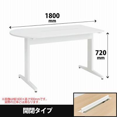 ナーステーブル 片ラウンドタイプ 幅1800 高さ720 ホワイト
