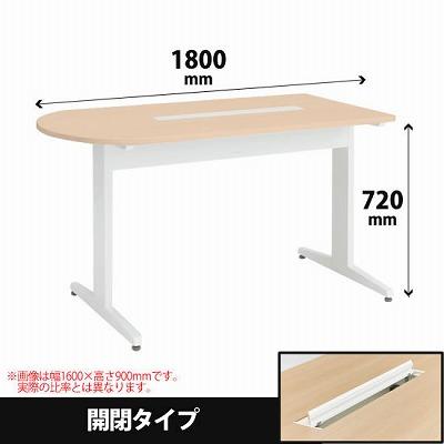 ナーステーブル 片ラウンドタイプ 幅1800 高さ720 ネオウッドライト