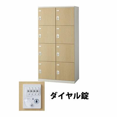 8人用(2列4段) 木目調ロッカー ダイヤル錠 ナチュラル