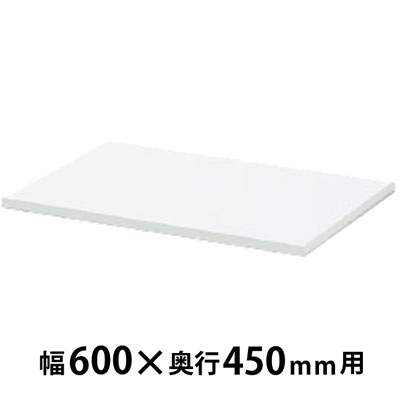 OFR45W-T60 片開き書庫用木製天板W600 ホワイト