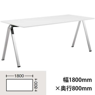 フレッシ 幅1800×奥行800mmテーブル ポリッシュ脚 ホワイト