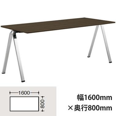 フレッシ 幅1600×奥行800mmテーブル ポリッシュ脚 プライズウッドダーク