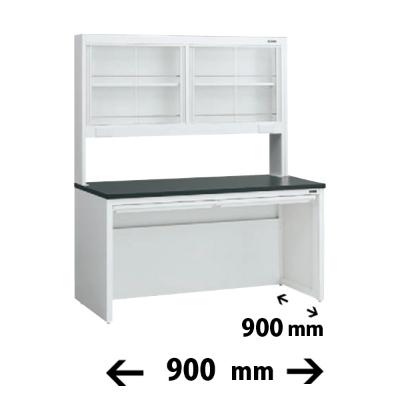実験台 片面 ガラス戸上置棚タイプ 引出し付 幅900 奥行き900