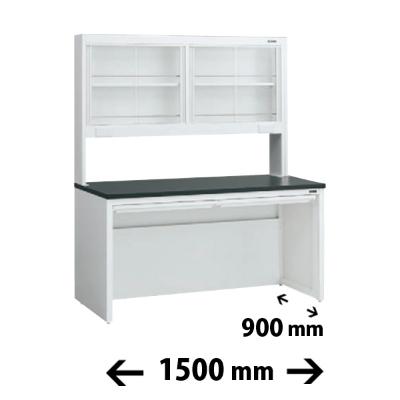 実験台 片面 ガラス戸上置棚タイプ 引出し付 幅1500 奥行き900