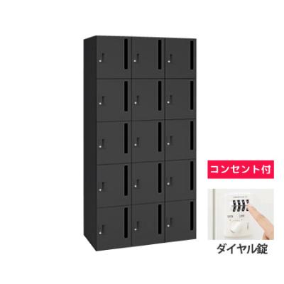 15人用モバイルロッカー (3列5段) 縦ポスト型 ダイヤル錠 コンセント付 ブラック