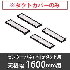 スイフトデスク専用オプション 配線ダクトカバー センターパネル付きダクト用/幅1600mm対応 ホワイト