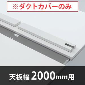 ユニットデスク用 天板配線ダクトカバー 幅2000mm ホワイト