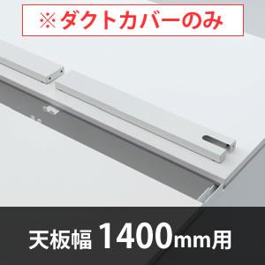 ユニットデスク用 天板配線ダクトカバー 幅1400mm ホワイト